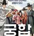 Nonton The Princess And The Matchmaker 2018 Subtitle Indonesia