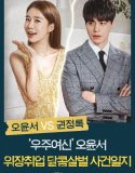 Touch Your Heart 2019 Subtitle Indonesia