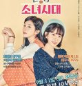 Nonton Serial Drakor Girls Generation 1979 Subtitle Indonesia