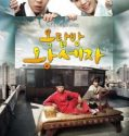 Nonton Serial Drakor Rooftop Prince Subtitle Indonesia