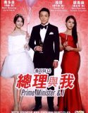 Nonton Serial Drakor The Prime Minister and I Subtitle Indonesia