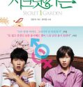 Nonton Serial Drakor Secret Garden Subtitle Indonesia