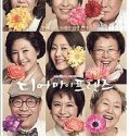 Nonton Serial Dear My Friends Subtitle Indonesia