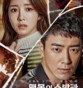 Nonton Serial Naked Fireman Subtitle Indonesia
