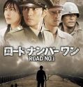 Nonton Serial Road No. 1 Subtitle Indonesia