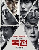 Nonton Movie Korea Believer 2018 Subtitle Indonesia