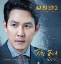Nonton Drama Korea Chief Of Staff 2 2019 Subtitle Indonesia