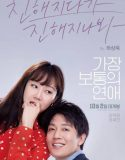 Nonton Movie Crazy Romance 2019 Subtitle Indonesia