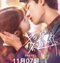 Drama Mandarin Flavours It's Yours 2019 Subtitle Indonesia