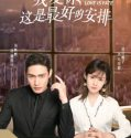 Drama Serial Mandarin Love Is Fate 2019 No Subtitle