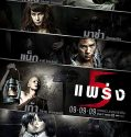 Nonton Movie Thailand Phobia 2 2019 Subtitle Indonesia