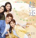 Nonton Serial Mandarin In Youth 2019 Subtitle Indonesia