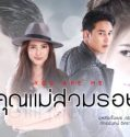 Drama Thailand Khun Mae Suam Roy / You Are Me 2018 Sub Indonesia