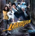 Nonton Drama Mandarin Ratman To The Rescue 2019 Sub Indo