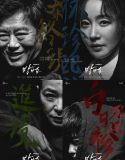 Nonton Drama Korea The Cursed 2020 Subtitle Indonesia