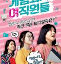 Nonton Serial Drama Korea Game Development Girls 2016 Sub Indo