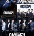 Nonton Serial Drama Korea Assembly 2015 Sub Indo