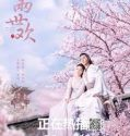 Nonton Drama Mandarin The Love Lasts Two Minds 2020 Sub Indo