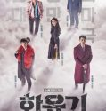Serial Drama Korea A Korean Odyssey 2017 Subtitle Indonesia