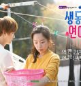 Nonton Serial Drama Korea Romance Full of Life 2017 Sub Indo