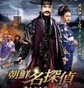 Nonton Movie Detective K Secret Of The Lost Island 2015 Sub Indo