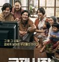 Nonton Movie Ode To My Father 2014 Subtitle Indonesia