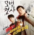 Nonton Serial Drama Korea The Good Detective 2020 Sub Indo