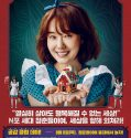 Nonton Movie Korea Alice in Earnestland 2015 Subtitle Indonesia