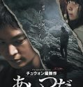 Nonton Movie Korea Fatal Intuition 2015 Subtitle Indonesia