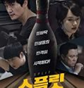Nonton Movie Korea Split 2016 subtitle Indonesia