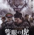 Nonton Movie The Tiger An Old Hunters Tale 2015 Subtitle Indo