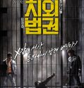 Nonton Movie Serial Untouchable Lawmen 2015 Subtitle Indonesia