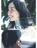 Nonton Movie Jepang Forget Me Not 2015 Subtitle Indonesia