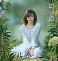Nonton Movie Korea Glass Garden 2017 Subtitle Indonesia