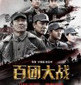 Nonton Movie Hundred Regiments Offensive 2015 Subtitle Indonesia