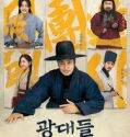Nonton Movie Korea Jesters: The Game Changers 2019 Subtitle Indonesia