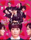 Nonton Movie Jepang Poison Berry in My Brain 2015 Subtitle Indonesia