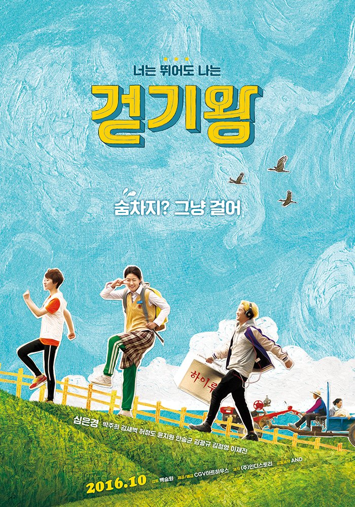 Nonton Movie Korea Queen of Walking 2018 Subtitle ...