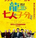 Nonton Movie  Ryuzo and His Seven Henchmen 2015 Subtitle Indonesia