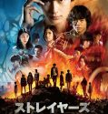 Nonton Movie Jepang Strayers Chronicle 2015 Subtitle Indonesia