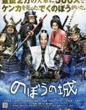 Nonton Movie Jepang The Floating Castle 2012 Subtitle Indonesia