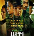 Nonton Serial Drama Korea Search 2020 Subtitle Indonesia
