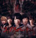 Nonton Movie Jepang Corpse Party 2015 Subtitle Indonesia