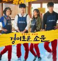 Nonton Serial Drama Korea The Uncanny Counter 2020 Subtitle Indonesia