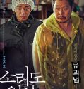 Nonton Movie Korea Voice of Silence 2020 Subtitle Indonesia