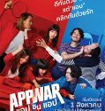 Nonton Movie Thailand App War 2018 Subtitle Indonesia