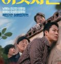 Nonton Movie Korea Best Friend 2020 Subtitle Indonesia