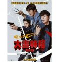 Nonton Movie Korea Hitman: Agent Jun 2020 Subtitle Indonesia