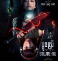 Nonton Movie Thailand Sisters 2019 Subtitle Indonesia