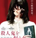 Nonton The Woman Who Keeps a Murderer 2019 Subtitle Indonesia